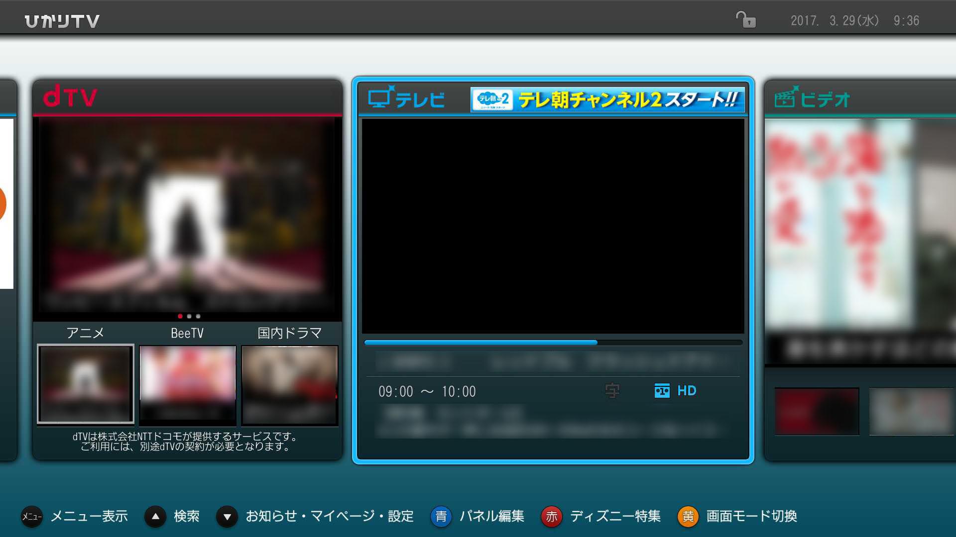Tv マイ ひかり